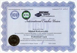 Сертификат Международная программа подготовки коучей Professional Coach ICU на основе стандартов ICU, ICTA Михаил Котляревский коуч-тренер психолог консультант гештальт терапевт