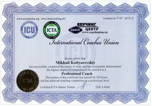 Сертификат Международная программа подготовки коучей Professional Coach ICU на основе стандартов ICU, ICTA