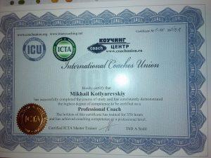 Обучение и сертификация в Международной программе подготовки коучей «Professional Coach ICU» на основе стандартов ICU & ICTA пройдены успешно