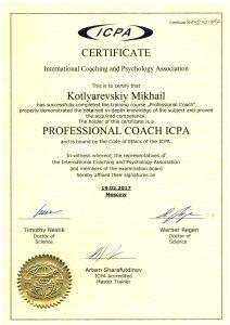 диплом ICPA Михаил Котляревский коуч-тренер психолог консультант гештальт терапевт
