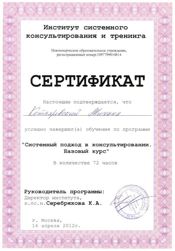Сертификат ИСКИТ Системный подход в консультировании Михаил Котляревский коуч-тренер психолог консультант гештальт терапевт