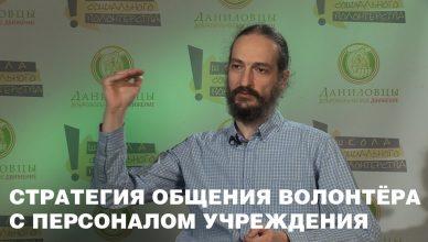Стратегия общения волонтёра с персоналом учреждения. Рассказывает лайв-коуч, психологМихаил Котляревский.