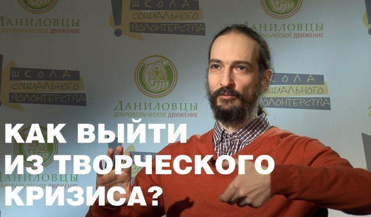 Пути выхода из творческого кризиса подсказывает коуч Михаил Котляревский.