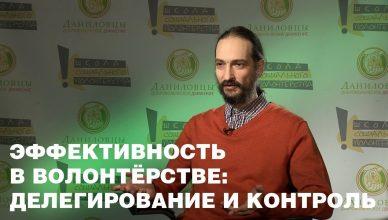 Эффективность в волонтёрстве: делегирование и контроль, рассказывает коуч Михаил Котляревский.