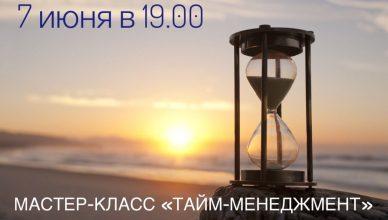 коуч Михаил Котляревский Мастер-класс «Тайм-менеджмент или эффективное управление временем»