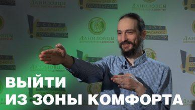 Выйти из зоны комфорта, психолог, коуч Михаил Котляревский