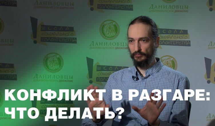 Михаил Котляревский, психолог, коуч. Конфликт в разгаре: что делать?