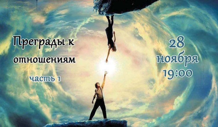 психолог, лайв-коуч Михаил Котляревский. Преграды к отношениям. Часть 1