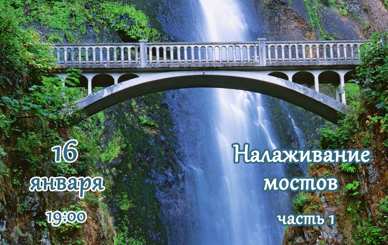 психолог-консультант, лайф-коуч Михаил Котляревский  Налаживание мостов