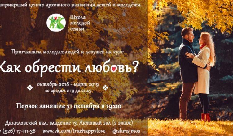 психолог-консультант, лайф-коуч Михаил Котляревский Как обрести любовь?