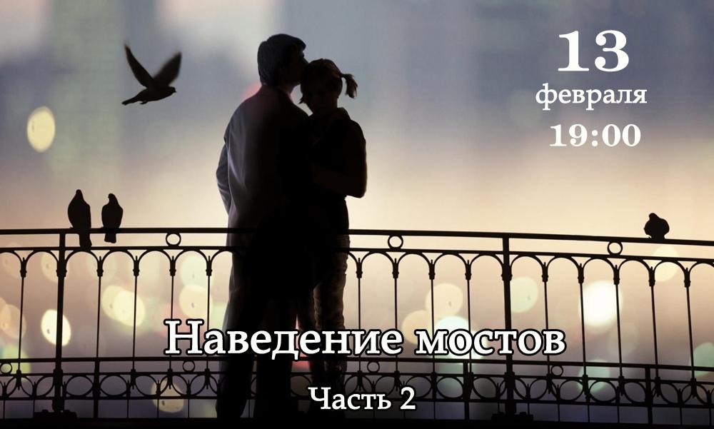 психолог-консультант, лайф-коуч Михаил Котляревский Налаживание мостов 2