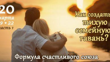 Лайв-коуч, психолог Михаил Котляревский Формула счастливого союза