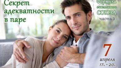 Секрет адекватности в паре