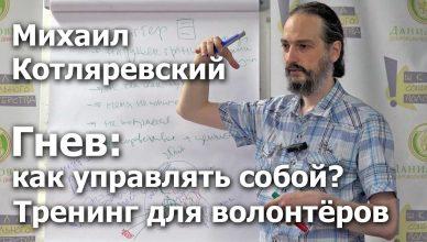 Михаил Котляревский-Гнев: как управлять собой? Видеозапись тренинга.