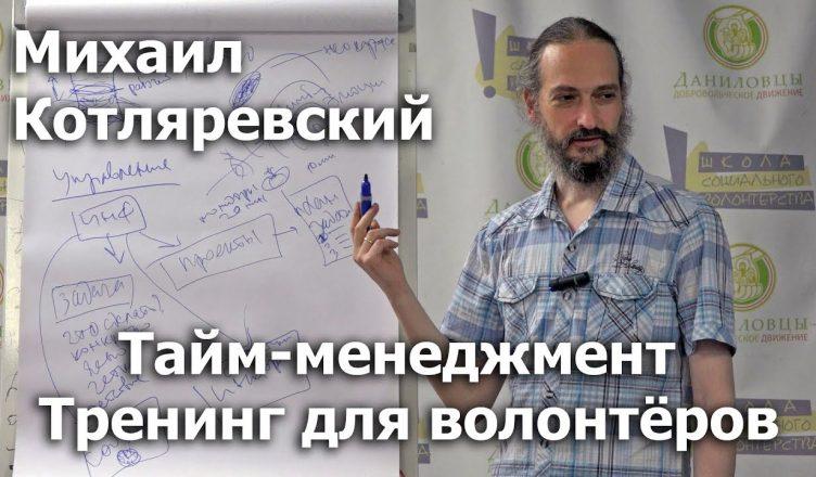 Михаил Котляревский-Тайм-менеджмент или эффективное управление временем. Видеозапись тренинга.