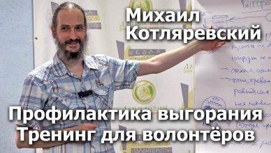 Михаил Котляревский-Выгорание: профилактика и борьба. Видеозапись тренинга.