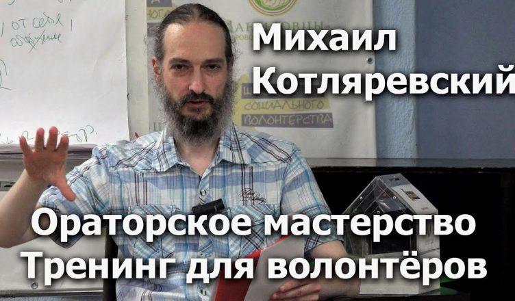 Михаил Котляревский-Ораторское мастерство и виды импровизации. Видеозапись тренинга.