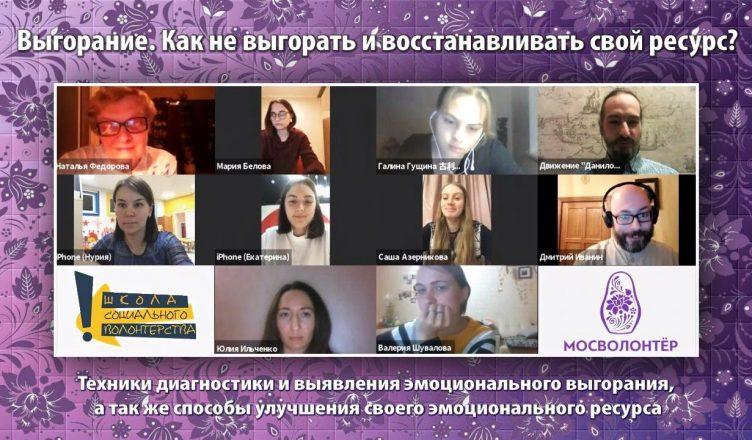 лайф-коуч , психолог-консультант Михаил Котляревский Выгорание-Как не выгорать и восстанавливать свой ресурс?
