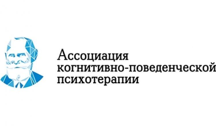 лайф-коуч , психолог-консультант Михаил КотляревскийАссоциации когнитивно-поведенческой психотерапии